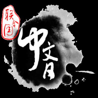 Journée internationale de la langue chinoise